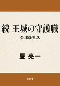 続 王城の守護職 会津藩無念