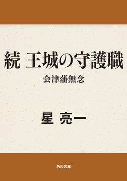 続 王城の守護職 会津藩無念-電子書籍