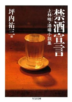 禁酒宣言 ――上林暁・酒場小説集-電子書籍