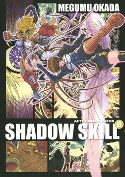 SHADOW SKILL(8)-電子書籍