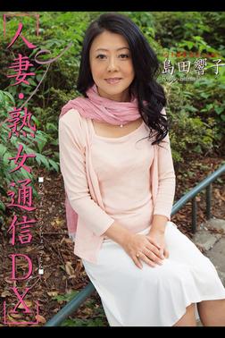 人妻・熟女通信DX 「四十路妻 秘密の生撮り」 島田響子-電子書籍