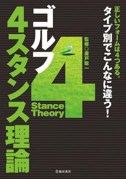 ゴルフ 4スタンス理論(池田書店)-電子書籍
