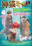神猫ミーちゃんと猫用品召喚師の異世界奮闘記 4