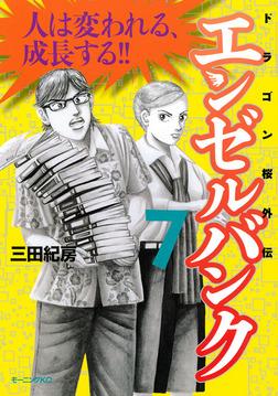 エンゼルバンク ドラゴン桜外伝(7)-電子書籍