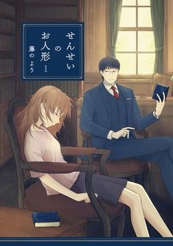 せんせいのお人形 1【フルカラー】-電子書籍