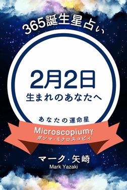 365誕生星占い~2月2日生まれのあなたへ~-電子書籍