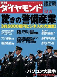 週刊ダイヤモンド 07年12月8日号