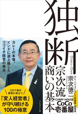 独断――宗次流 商いの基本-電子書籍
