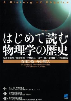 はじめて読む物理学の歴史-電子書籍