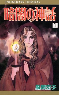 暗闇の神話 1-電子書籍
