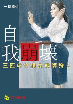自我崩壊 三匹の令嬢女教師狩り-電子書籍
