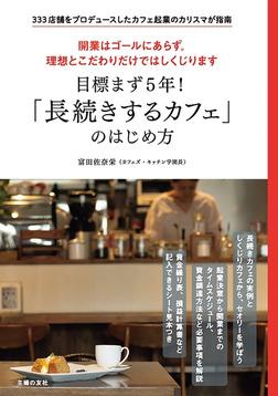 目標まず5年! 「長続きするカフェ」のはじめ方-電子書籍