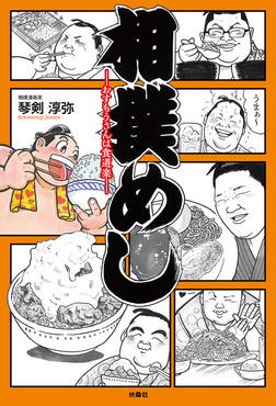 相撲めし―おすもうさんは食道楽―-電子書籍