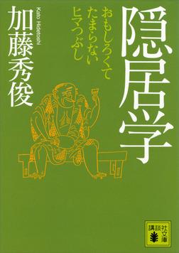 隠居学 おもしろくてたまらないヒマつぶし-電子書籍
