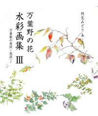 万葉野の花水彩画集(3)