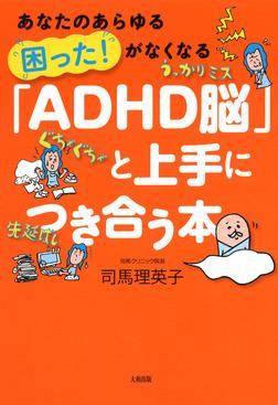 あなたのあらゆる「困った!」がなくなる 「ADHD脳」と上手につき合う本(大和出版)-電子書籍