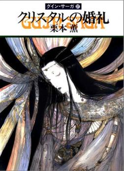 グイン・サーガ37 クリスタルの婚礼-電子書籍