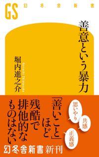 善意という暴力(幻冬舎新書)