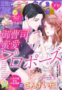 Young Love Comic aya 2021年8月号