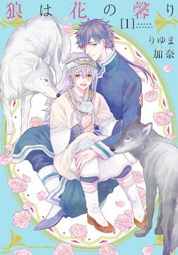 狼は花の馨り 1-電子書籍