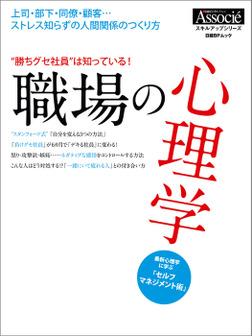 """""""勝ちグセ社員""""は知っている! 職場の心理学-電子書籍"""