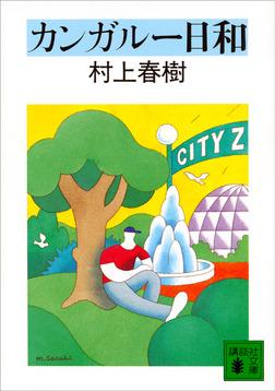 カンガルー日和-電子書籍