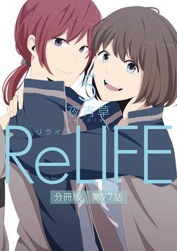 ReLIFE5【分冊版】第77話-電子書籍