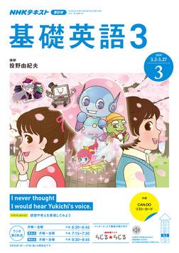 NHKラジオ 基礎英語3 2020年3月号-電子書籍