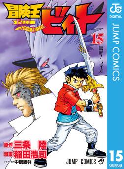 冒険王ビィト 15-電子書籍