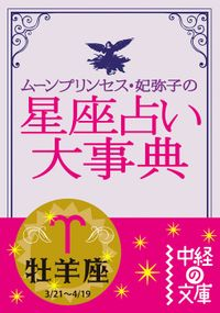 ムーン・プリンセス妃弥子の星座占い大事典 牡羊座