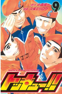 トッキュー!!(9)-電子書籍