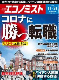週刊エコノミスト (シュウカンエコノミスト) 2020年11月24日号