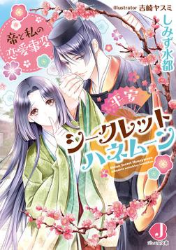 平安シークレットハネムーン 帝と私の恋愛事変【電子特別版】-電子書籍