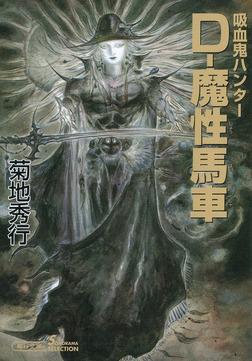 吸血鬼ハンター21 D―魔性馬車-電子書籍