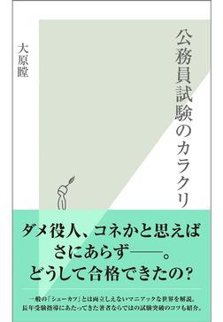 公務員試験のカラクリ-電子書籍