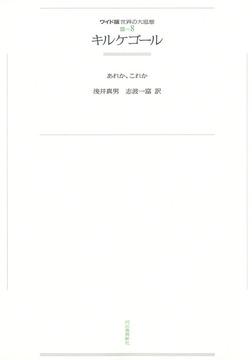 ワイド版世界の大思想 第3期〈8〉キルケゴール-電子書籍
