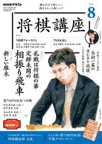 NHK 将棋講座 2021年8月号