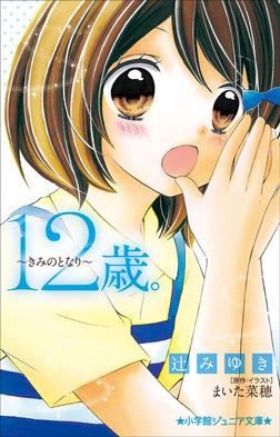 小学館ジュニア文庫 12歳。~きみのとなり~-電子書籍