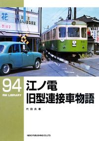 江ノ電旧型連接車物語(RM LIBRARY)