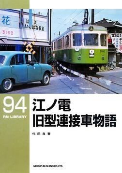 江ノ電旧型連接車物語-電子書籍