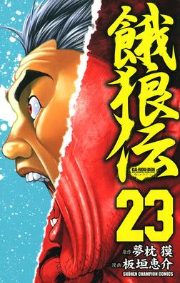 餓狼伝 23-電子書籍
