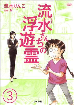 流水さんちの浮遊霊(分冊版) 【第3話】-電子書籍