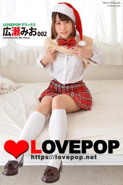 LOVEPOP デラックス 広瀬みお 002-電子書籍