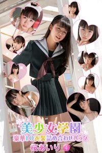 豪華10衣装詰め合わせパック 桜あいり Part.4