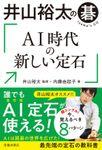 井山裕太の碁 AI時代の新しい定石(池田書店)
