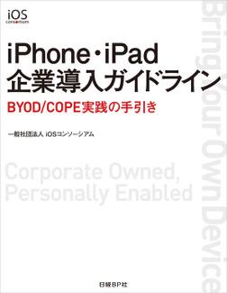 iPhone・iPad企業導入ガイドライン(日経BP Next ICT選書)-電子書籍