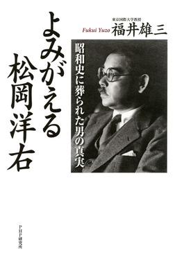よみがえる松岡洋右 昭和史に葬られた男の真実-電子書籍
