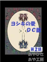 DC版 ヨシキの愛 2 総合