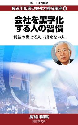 長谷川和廣の会社力養成講座2 会社を黒字化する人の習慣-電子書籍