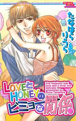 LOVEとHONEYのビミョーな関係-電子書籍